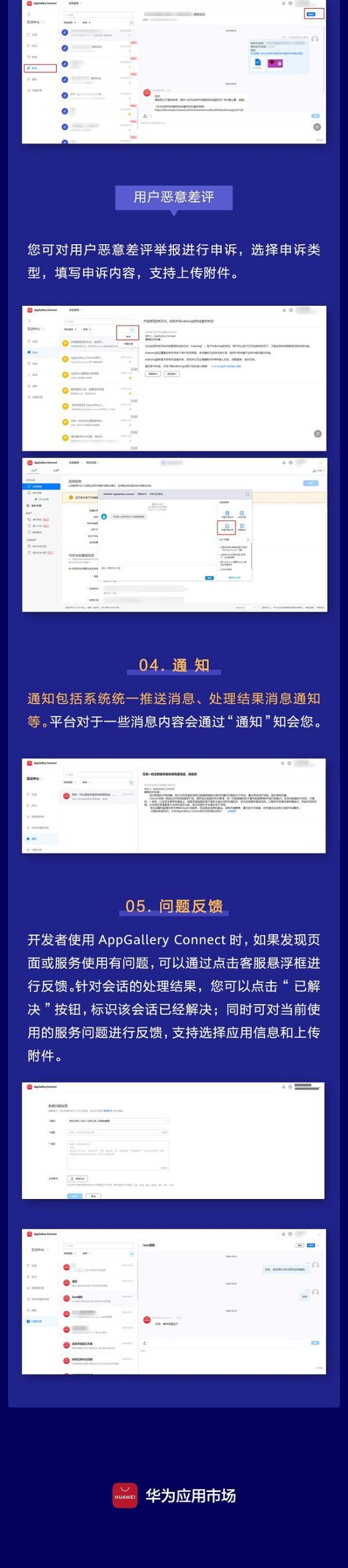 @开发者:如何促进高效沟通?AppGallery Connect了解一下!