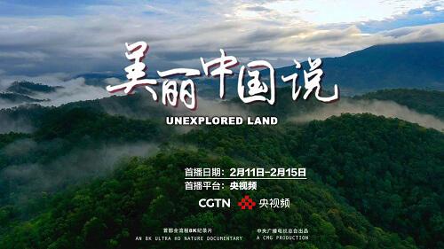 8K纪录片《美丽中国说》中央视频首播 来自中国的神奇动物陪你过年