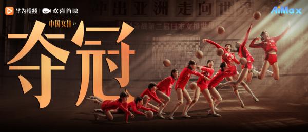 春节锁定华为视频AiMax影院欢喜首映专区,《夺冠》燃情上线