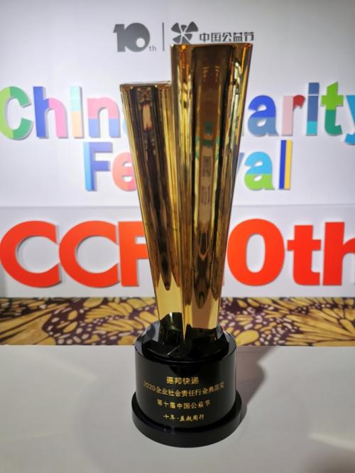 """德邦快递荣获第十届中国公益节""""2020企业社会责任行业模范奖"""""""