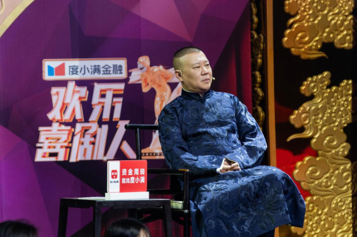 """《欢乐喜剧人7》德云社首次公开退款岳云鹏承认孙悦是""""永远的伴侣"""""""