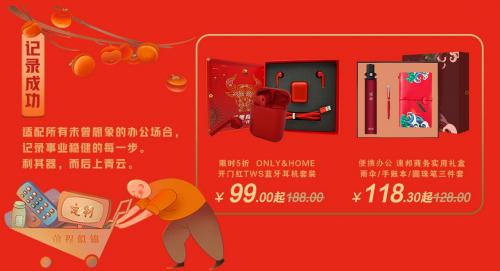 京东企业购开启年会季采购狂欢 商品+服务双重福利拯救年末采购人