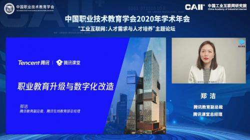 腾讯课堂将在中国职业教育协会学术年会上亮相 持续高效向社会输送高技能人才