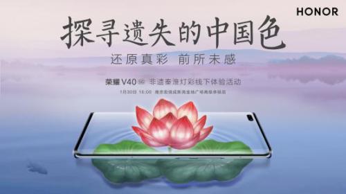荣耀V40跨界三大非遗项目与你一起探索失落的中国色彩