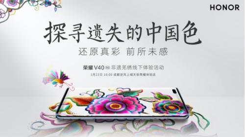 荣耀V40跨界三大非遗项目 与你一起探寻遗失的中国色