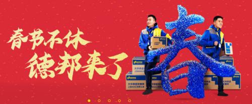 """德邦快递""""春节未过"""" 帮助家电企业节日正常发货"""