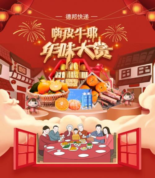 """德邦快递伴随着春节 安心送新年 一年一度的味道是""""团圆"""""""