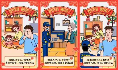 """德邦快递春节相伴,年货安心寄,年味乐""""团圆"""""""