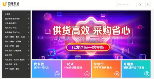 """苏宁有货推出,与零售云、苏宁小店组成赋能""""三驾马车"""""""