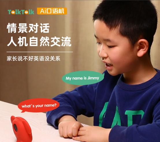 TalkTalk Ai口语机:让孩子像学母语一样学英语
