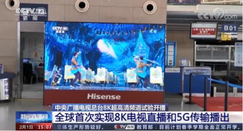 央视8K超清频道试播 海信电视看8K春晚
