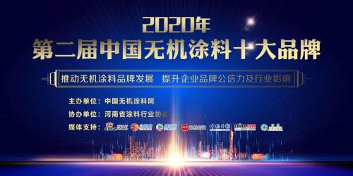 权威!2020年 中国无机涂料第二大十大品牌将隆重出击