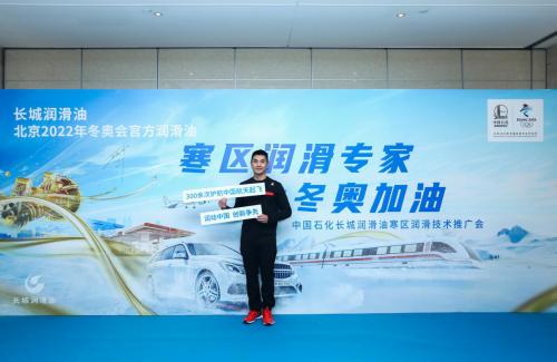 """北京2022年冬奥会倒计时1周年 回看中国石化长城润滑油的""""双奥""""品牌之路"""