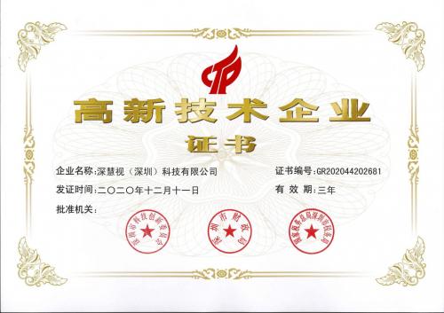 喜讯!深慧视获得国家级高新技术企业认定