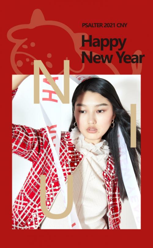 诗篇新年特辑:牛(新)年快乐