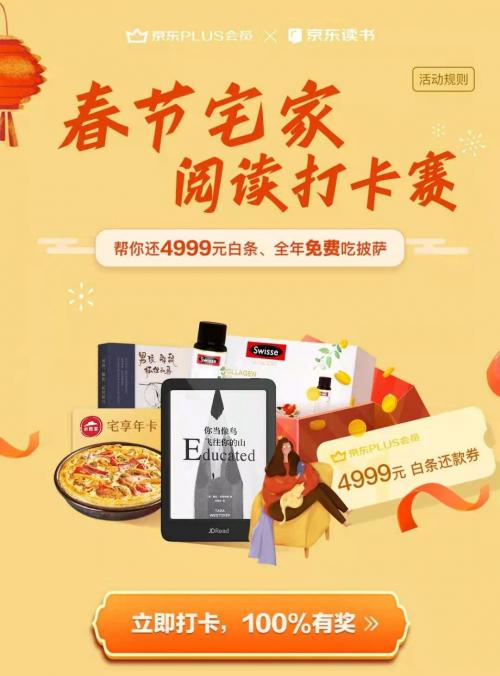 京东PLUS会员春节年礼来了:读书打卡就有机会全年免费吃披萨,帮你还4999元白条