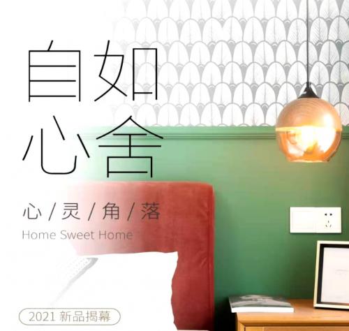 深圳自如推出2021春节礼盒,解锁牛Year新姿势!