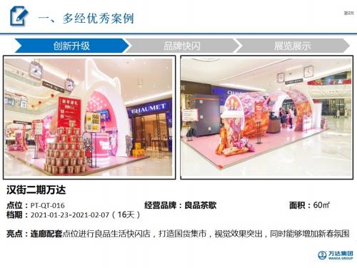 茶歇好茶歇弹出式商店在江城惊艳亮相