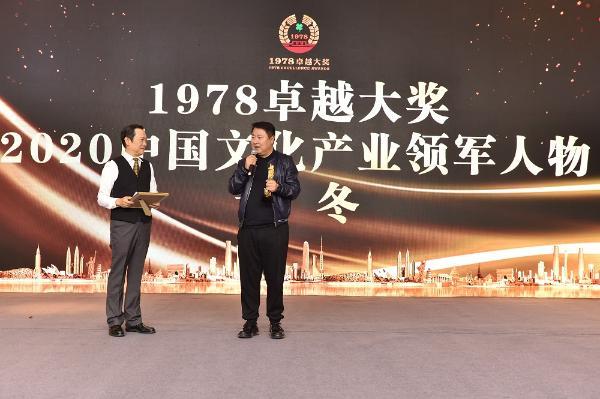 他们定义中国影视 第二届1978卓越大奖中国文化产业年度人物揭晓
