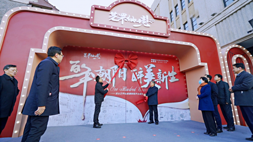 烟台朝阳街 索城新年街 年华湾文化旅游助力城市更新