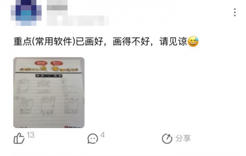 """暖心!当场过年催数字拜年习俗 年轻网友居然来""""交作业"""""""