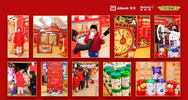 """雅培年货节全面上线,打通""""人货场"""",全域迎新春"""