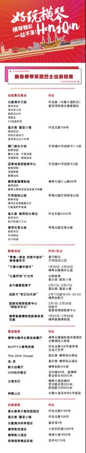 2021横琴观光指南丨打卡新春横琴出行线路