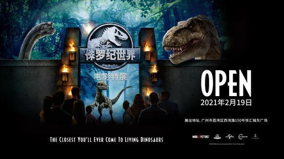 《侏罗纪世界电影特展》广州新年第八天正式开业