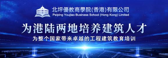 北平油教商学院以香港为基地 贯通内地 为国家培养建筑工程人才