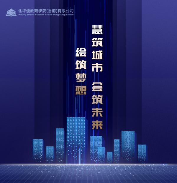 北坪优教商学院(香港)有限公司 建筑工程培训的知识型服务企业