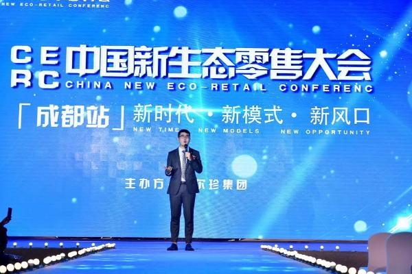 悦尔珍集团第一届中国新生态零售大会在成都隆重举行