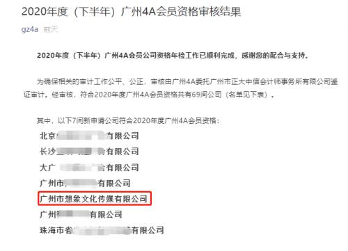 快乐新闻与想象传媒正式加入广州4A协会
