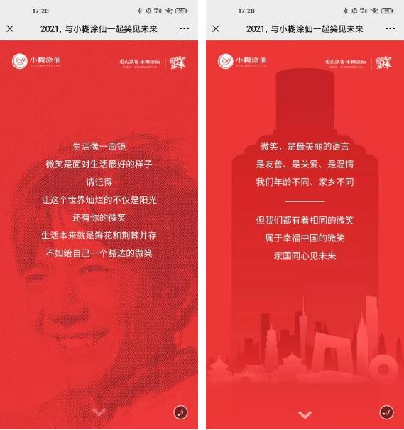 小迷糊仙女微笑测试:全国微笑映射快乐中国