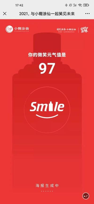 小糊涂仙·微笑测试:国民笑容映射幸福中国