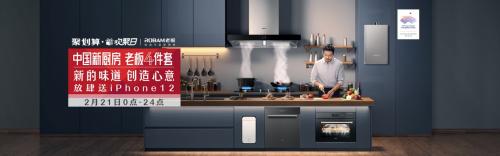 Boss电器正在聚好交易 年后会火热推出 暖心营销重在全网视野!