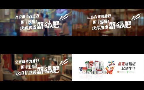 """新一年就""""犟""""吧!晨光乳业态度营销破圈全记录"""