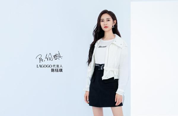 """LAGOGO官宣品牌代言人陈钰琪,清新时尚""""钰""""你同行"""
