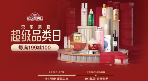 2.28京东美容超级产品日惊喜不断:每次大牌过199-100元爆款低至五折
