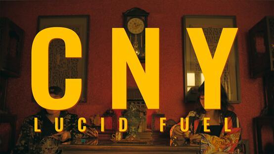 Lucid Fuel首发MV音乐视频《CNY》,用歌声传递温暖与祝福