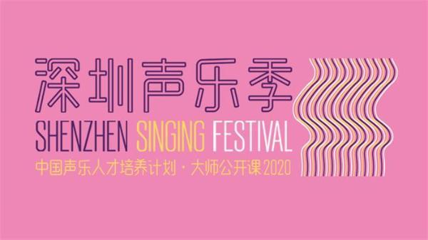 """中国声乐人才培养计划·大师公开课""""更新至第60集"""