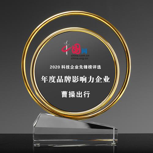 曹操的旅行被媒体认可并获得年度品牌影响力企业