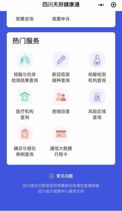 """四川在全省范围内推出了统一的健康代码 以及""""家庭代码""""和""""线下代码"""" 以方便老人和儿童出行"""