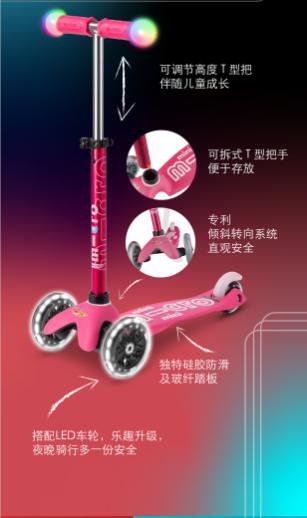 更迷你更多彩,m-cro迈古迷你豪华版魔力滑板车正式发布