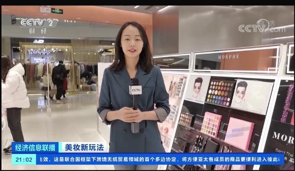 """央视财经""""点赞""""调色师:引领美妆行业新玩法"""