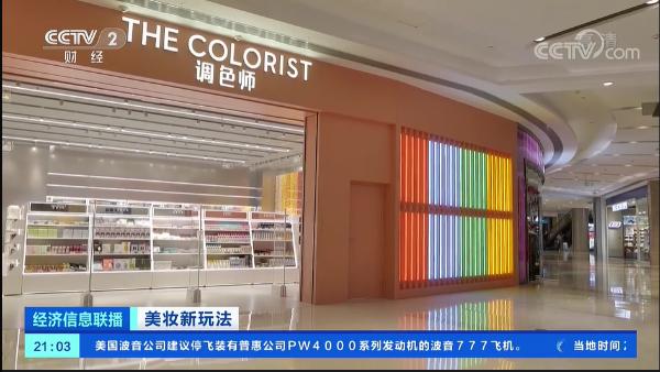 """央视财经""""喜欢""""色彩师:引领美容行业新玩法"""
