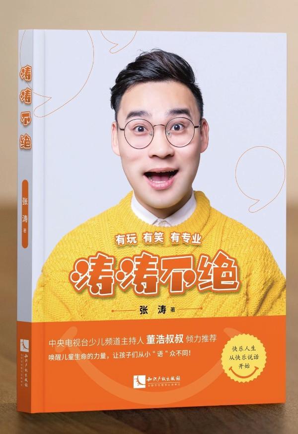 主持人张涛新书《涛涛不绝》开始预售了