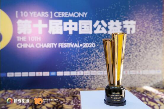 青岛森麒麟荣获第十届中国公益节2020企业社会责任行业模范奖