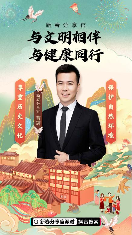 抖音新春分享官派对,打造牛年春节文化新体验