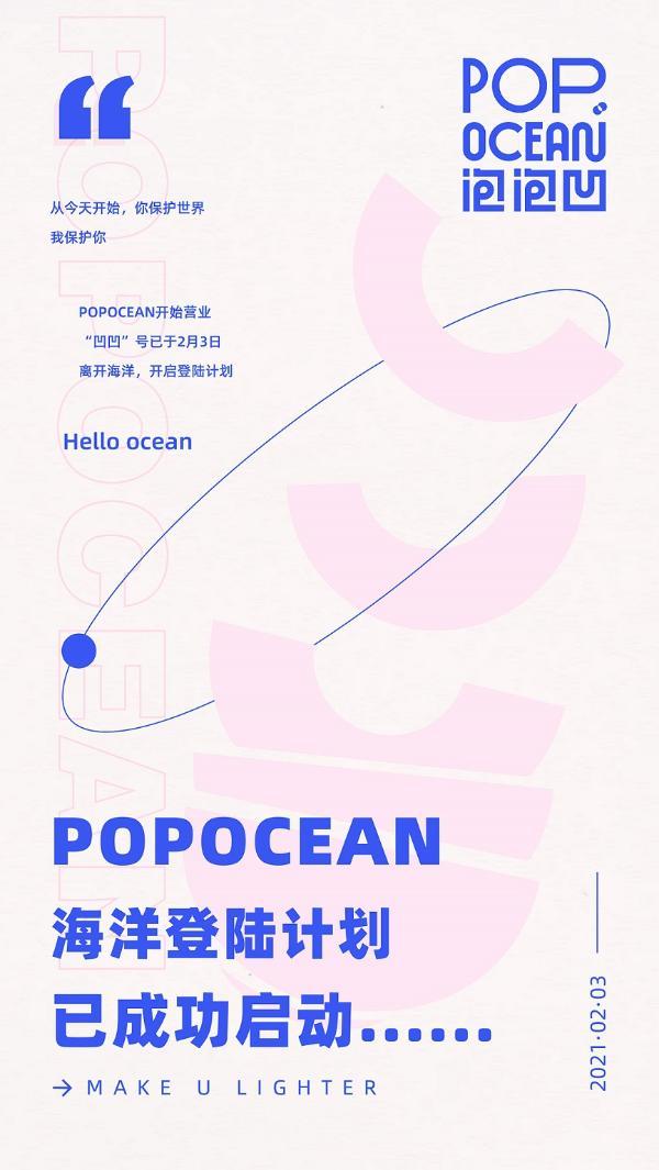 POPOCEAN首创深海0脂海藻面 春节健康美食新选择