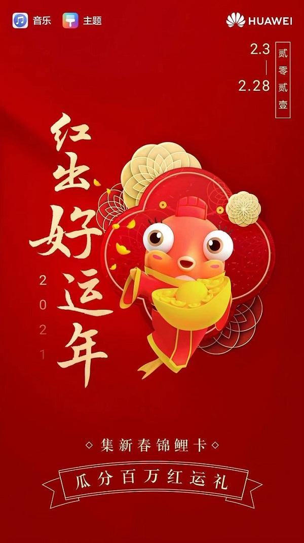 """华为音乐""""红出好运年""""春节活动重磅上线,2021大红包与华为Mate40等你来赢"""